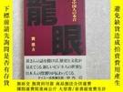 二手書博民逛書店罕見龍眼作者黃楓簽字本Y437364 黃楓著 株式會社 出版1995