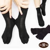 【岱妮蠶絲】娟絲短纖女生五指襪