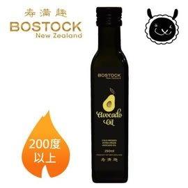 【壽滿趣- Bostock】冷壓初榨酪梨油 (250ml) 一瓶 紐西蘭原裝進口