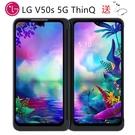 全新僅拆封LG V50s 5G ThinQ 8/256G 6.4吋 光感熒幕指紋(超久保固18個月 V510N促銷送藍牙)