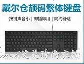 倉頡碼繁體鍵盤 中文版USB有線臺灣版香港版繁體字根注音鍵盤 艾美時尚衣櫥 YYS