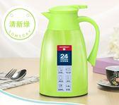 保溫壺家用保溫水壺保溫瓶玻璃內膽熱水瓶暖壺大容量咖啡壺LVV5931【大尺碼女王】TW