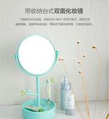 梳妝鏡台式雙面桌面公主款書桌創意台鏡子化妝鏡【99狂歡8折購物節】