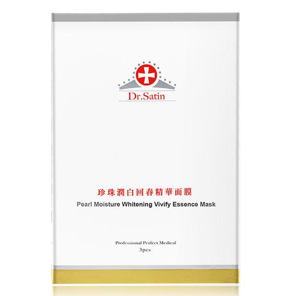 Dr.Satin 珍珠潤白活膚精華面膜 3片入