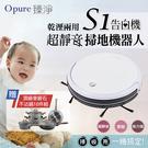 限時贈麥飯石不沾鍋10件組 /【Opure 臻淨】S1 乾濕兩用超靜音掃地機器人(告白機)