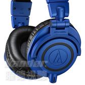 【曜德★限量版★免運★送造型別針】鐵三角 ATH-M50x 黑藍 專業監聽 耳罩式耳機 高解析原音