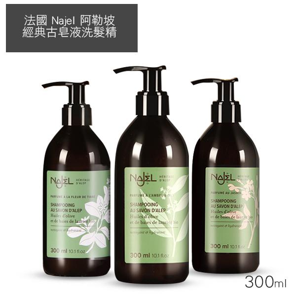 法國 Najel 阿勒坡 經典古皂液洗髮精 300ml 款式可選 木質沉香/梔子花/茉莉花【YES 美妝】