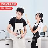 圍裙廚房家用防水防油時尚擦手韓版女士做飯圍身裙男士工作罩衣 夏日新品