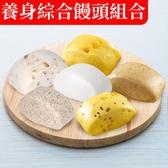 【葡吉小舖】養生綜合饅頭組合 (6入/盒)特價100元
