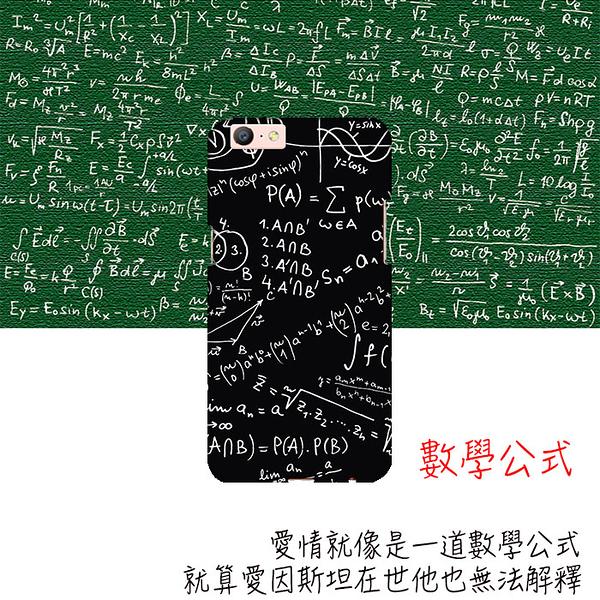 [A57 軟殼] OPPO a57 CPH1701 A39 CPH1605 手機殼 軟殼 數學公式
