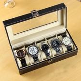 手表盒收納盒子家用簡約高檔禮物包裝展示盒放首飾盒的一體收集盒 麻吉好貨