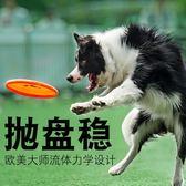 形酷寵物玩具狗飛盤邊牧飛盤狗飛碟訓練金毛拉布拉多耐咬狗狗飛盤 生日禮物