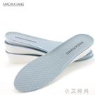 鞋墊 增高鞋墊 男士女式1.5cm-3.5cm釐米運動隱形內增高鞋墊全墊舒適軟 小艾時尚