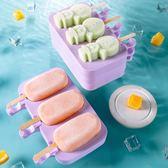 雪糕模具家用diy自制冰淇淋[gogo購]