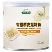 統一生機~有機藜麥莧籽粉300公克/罐 (買1送1)  ~即日起特惠至8月30日數量有限售完為止