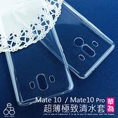 超薄 透明 華為 Mate 10 / Mate 10 Pro 手機殼 軟殼 隱形 保護套 裸機感 保護殼 果凍套