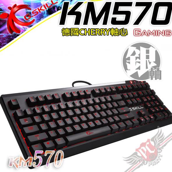 [ PC PARTY ] 芝奇 G.SKILL RIPJAWS KM570 MX 銀軸 機械式鍵盤