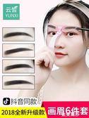畫眉神器初學者全套眉筆眉毛貼修眉刀套裝眉卡畫眉毛輔助器速眉術 金曼麗莎