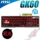 [ PC PARTY ] 微星 MSI GK60 紅光 青軸 機械式鍵盤