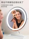 鏡子北歐現代簡約帶燈化妝鏡臺式led燈桌面充電美顏補光大號網紅鏡子 小山好物
