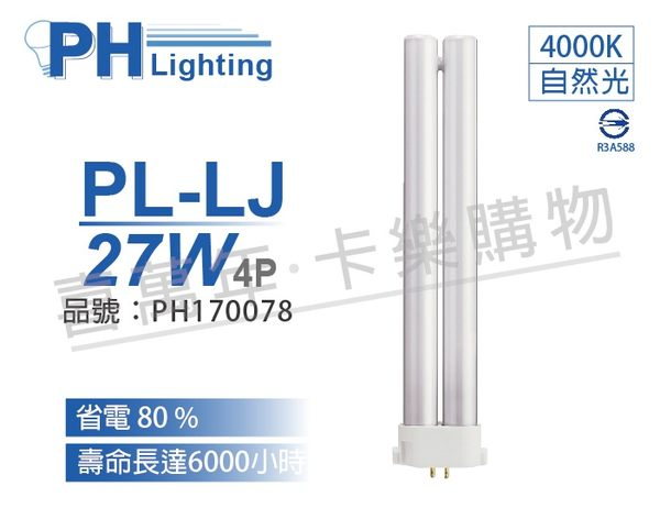 PHILIPS飛利浦 PL-L-J 27W 840 4000K 冷白光 4P 緊密型燈管_PH170078