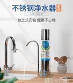 安之星台式凈水器家用水龍頭過濾器自來水凈水器304不銹鋼直飲機 DF-可卡衣櫃