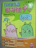 【書寶二手書T2/語言學習_IKX】你的日語很奇怪ㄋㄟ!_三木勳