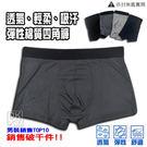 彈性棉質四角褲 內褲 ~DK襪子毛巾大王...
