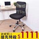 電腦椅 辦公椅 書桌椅 椅 透氣鋼網皮革鐵腳辦公椅 凱堡家居 【A09164】