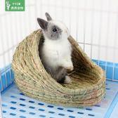 寵物過冬保暖窩龍貓豚鼠垂耳兔用品草墊 荷蘭豬兔子草窩大號 igo