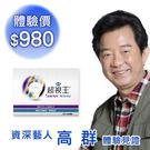 PPLs®超視王® 體驗價 $980...