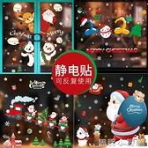圣誕節裝飾品商場玻璃貼櫥窗貼紙場景布置門貼圣誕樹貼畫靜電貼 NMS蘿莉新品