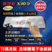 【贈雙好禮】發現者 X30D TS碼流版 流媒體電子後視鏡 雙鏡頭1080P 電子螢幕 螢幕觸控