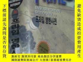 二手書博民逛書店Dong-A S罕見Prime English-Korean Dictionary 프라임 영한사전(韓語原版,