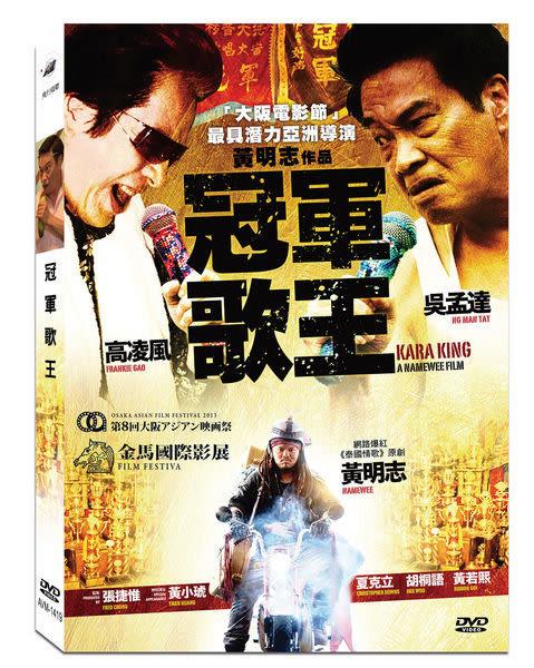 冠軍歌王 DVD(購潮8)
