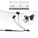 SONY MH-750 MH750 立體聲 平輸 耳機 線控 XP XZ Z5P Z2 Z3 ZU
