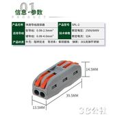 電線連接端子 SPL-2二進二出快速接線端子電線筒燈具連接器并線器家裝神器10只 3C公社