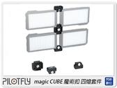 PILOTFLY magic CUBE 魔術扣 四燈套件 LED燈 攝影燈 平板燈(公司貨)