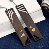 高山流水黑檀木質書簽 古典中國風鏤空紅木書簽套裝 創意古風禮物  街頭布衣