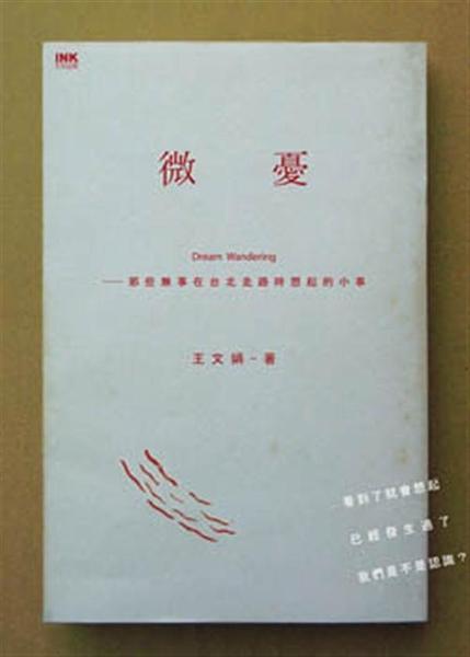 (二手書)微憂 Dream Wandering:那些無事在台北走路時想起的小事