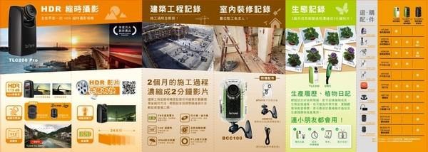 贈32GB【TLC200 Pro + ATH120 戶外防水盒+固定夾+綁繩 +8GB】Brinno BCC200 建築工程縮時攝影相機