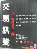 【書寶二手書T1/股票_XDM】交易訊號之直覺操作-(上)_王慶津