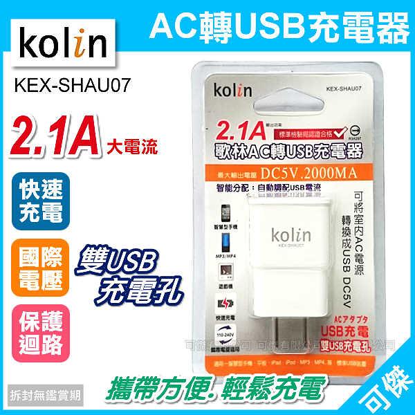 歌林 Kolin KEX-SHAU07  AC轉USB充電器 充電快速省時  攜帶方便  隨插隨用  安心安全 可傑