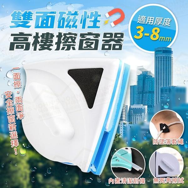 雙面磁性擦窗器 玻璃厚度3-8mm款 防墜擦玻璃 玻璃刮 洗窗戶器【ZJ0205】《約翰家庭百貨