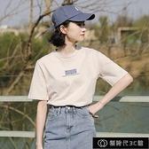 100%純棉杏色短袖t恤女學生韓版寬鬆百搭圓點夏季半袖上衣女ins潮【全館免運】