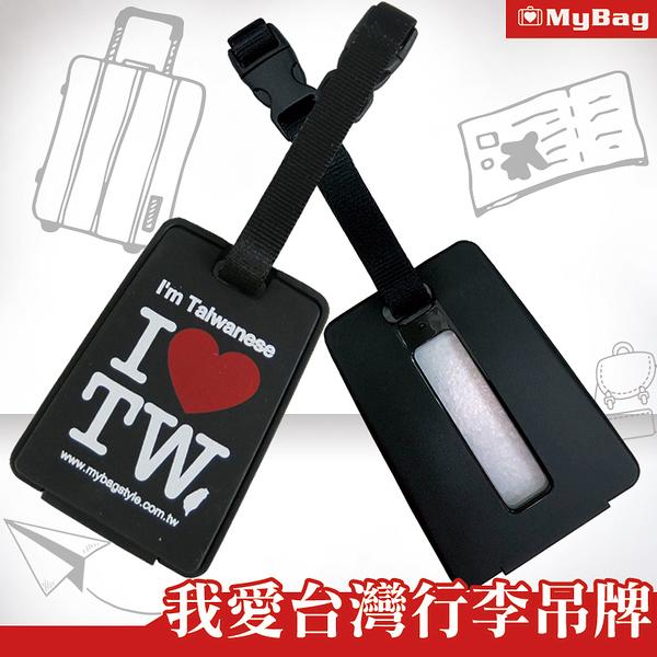 MYBAGSTYLE 行李吊牌 I LOVE TAIWAN 我愛台灣 磨砂 行李標籤 出國 旅遊必備 MB001 得意時袋