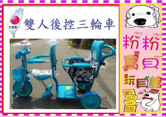 *粉粉寶貝玩具*幼兒 雙人 208 後控三輪車**全程台灣製造-有前後護圍~更安全
