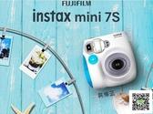 拍立得 Fujifilm/富士相機 mini7s 一次成像膠片相機套裝含立拍立得相紙 交換禮物