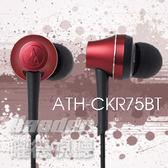 【曜德 / 新上市】鐵三角 無線藍牙 ATH-CKR75BT 紅色 入耳式耳機 免持通話 ★免運★送收納盒★