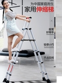 家用梯子折疊人字梯室內多功能五步梯加厚鋁合金伸縮梯升降小樓梯 夏洛特 LX